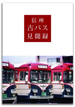 『信州古バス見聞録』表紙【クリックで同書紹介特設ページへリンク】