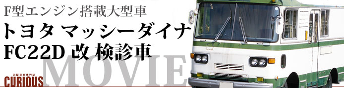 CURIOUS Vol.4 掲載車 トヨタ マッシーダイナFC22D 改 診察車 ムービー